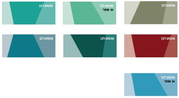 סדרה 5 צבעי מונוטון
