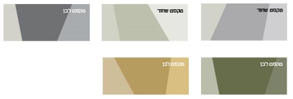 סדרה 4 צבעים ניטרליים