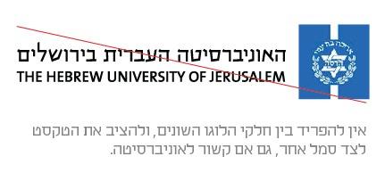 אין להפריד בין חלקי הלוגו השונים ולהציב טקסט לצד סמל אחר, גם אם קשור לאוניברסיטה
